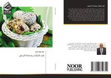 Bookcover of طب النباتات وصناعة الدواجن