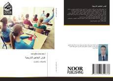 Bookcover of قياس المفاهيم التاريخية