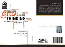 Bookcover of قياس مهارات التفكير الناقد