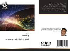 Bookcover of المختصر في التحليل الكسري مدعم بتمارين