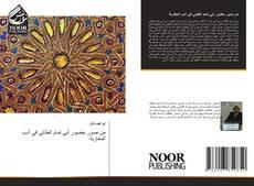 Bookcover of من صور حضور أبي تمام الطائي في أدب المغاربة
