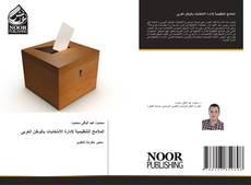 Capa do livro de الملامح التنظيمية لإدارة الانتخابات بالوطن العربى