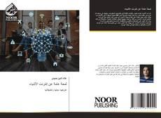 Bookcover of لمحة عامة عن إنترنت الأشياء
