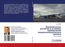 Capa do livro de Авиакомпании: развитие в условиях преодоления макроэкономического кризиса