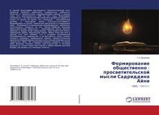 Bookcover of Формирование общественно - просветительской мысли Садриддина Айни