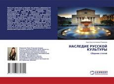 Bookcover of НАСЛЕДИЕ РУССКОЙ КУЛЬТУРЫ