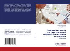 Capa do livro de Эндотелиальная дисфункция и её фармакологическая коррекция