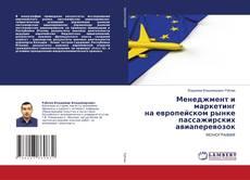 Bookcover of Менеджмент и маркетинг на европейском рынке пассажирских авиаперевозок