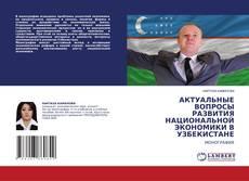 Bookcover of АКТУАЛЬНЫЕ ВОПРОСЫ РАЗВИТИЯ НАЦИОНАЛЬНОЙ ЭКОНОМИКИ В УЗБЕКИСТАНЕ