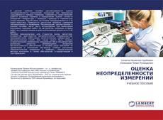 Bookcover of ОЦЕНКА НЕОПРЕДЕЛЕННОСТИ ИЗМЕРЕНИЙ