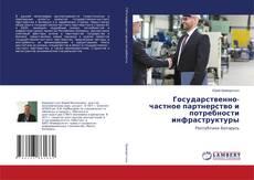 Buchcover von Государственно-частное партнерство и потребности инфраструктуры