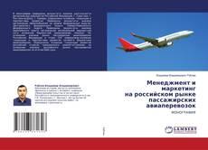Bookcover of Менеджмент и маркетинг на российском рынке пассажирских авиаперевозок