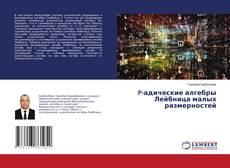 Bookcover of P-адические алгебры Лейбница малых размерностей