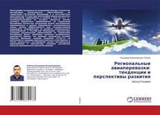 Bookcover of Региональные авиаперевозки: тенденции и перспективы развития