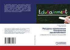 Bookcover of Ресурсы применения технологии эдьютейнмент