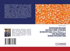 Bookcover of ОПРЕДЕЛЕНИЕ КАЧЕСТВА СЕМЯН КУКУРУЗЫ (Zea Maize L.) ПО ВЫХОДУ ЭЛЕКТРОЛИТОВ