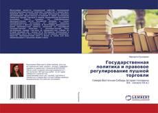 Обложка Государственная политика и правовое регулирование пушной торговли