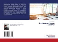 Buchcover von Локальные акты школы