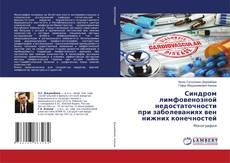 Bookcover of Синдром лимфовенозной недостаточности при заболеваниях вен нижних конечностей