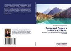 Bookcover of Западный Памир в зеркале истории