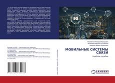 Buchcover von МОБИЛЬНЫЕ СИСТЕМЫ СВЯЗИ