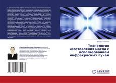 Copertina di Технология изготовления масла с использованием инфракрасных лучей