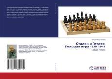 Bookcover of Сталин и Гитлер. Большая игра 1939-1941