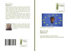 Bookcover of B e a u t é Красота