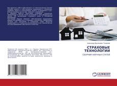 Bookcover of СТРАХОВЫЕ ТЕХНОЛОГИИ