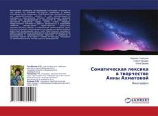 Bookcover of Соматическая лексика в творчестве Анны Ахматовой