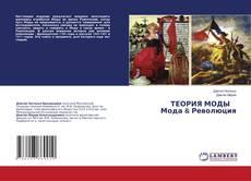Buchcover von ТЕОРИЯ МОДЫ Мода & Революция