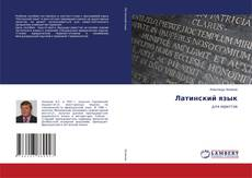 Bookcover of Латинский язык