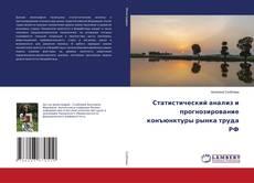 Couverture de Статистический анализ и прогнозирование конъюнктуры рынка труда РФ