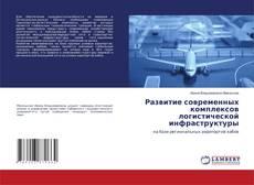 Buchcover von Развитие современных комплексов логистической инфраструктуры