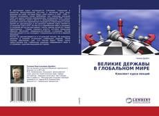 ВЕЛИКИЕ ДЕРЖАВЫ В ГЛОБАЛЬНОМ МИРЕ kitap kapağı