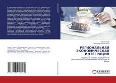 Bookcover of РЕГИОНАЛЬНАЯ ЭКОНОМИЧЕСКАЯ ИНТЕГРАЦИЯ