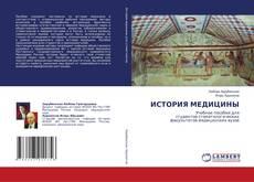 Bookcover of ИСТОРИЯ МЕДИЦИНЫ