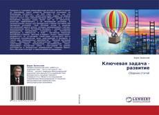 Capa do livro de Ключевая задача - развитие
