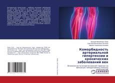 Bookcover of Коморбидность артериальной гипертензии и хронических заболеваний вен