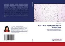 Copertina di Русскоязычная пресса Армении