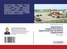 Capa do livro de Аэропорты: теоретические и практические аспекты управления