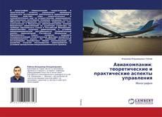 Capa do livro de Авиакомпании: теоретические и практические аспекты управления