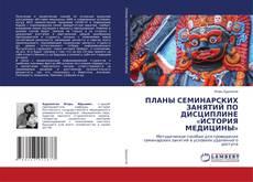 Bookcover of ПЛАНЫ СЕМИНАРСКИХ ЗАНЯТИЙ ПО ДИСЦИПЛИНЕ «ИСТОРИЯ МЕДИЦИНЫ»
