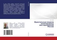 Bookcover of Фрактальные модели золоторудных месторождений России