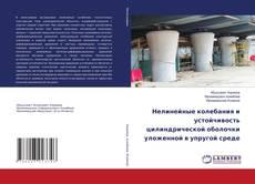 Нелинейные колебания и устойчивость цилиндрической оболочки уложенной в упругой среде kitap kapağı