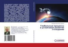 Portada del libro de Глобальные процессы и устойчивое развитие 3-е издание