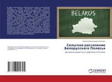 Copertina di Сельское расселение Белорусского Полесья