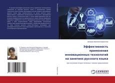 Bookcover of Эффективность применения инновационных технологий на занятиях русского языка