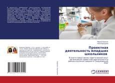 Bookcover of Проектная деятельность младших школьников