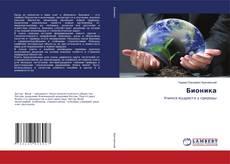 Bookcover of Бионика